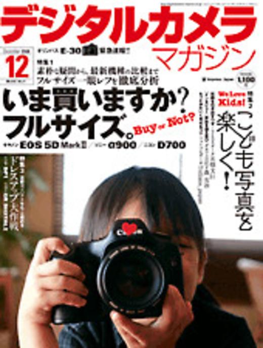 デジタルカメラマガジン 2008年12月号