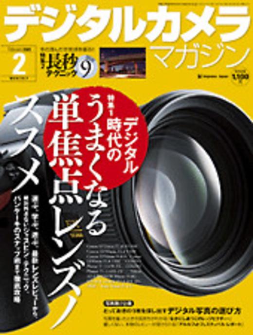 デジタルカメラマガジン 2009年2月号