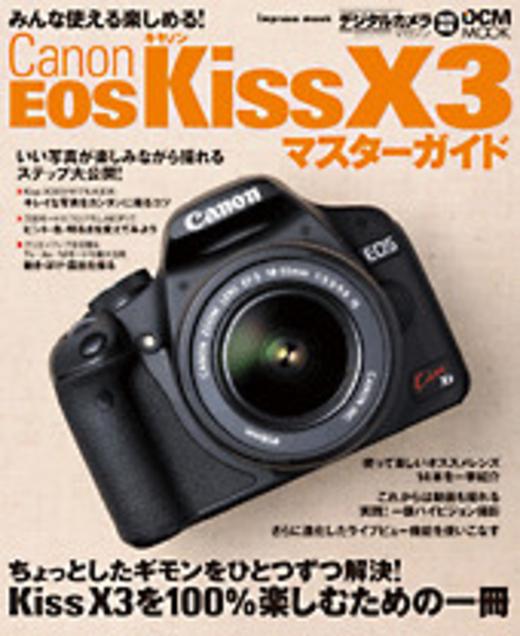 キヤノン EOS Kiss X3 マスターガイド