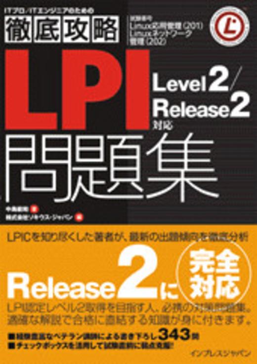 徹底攻略LPI 問題集Level2/Release2 対応