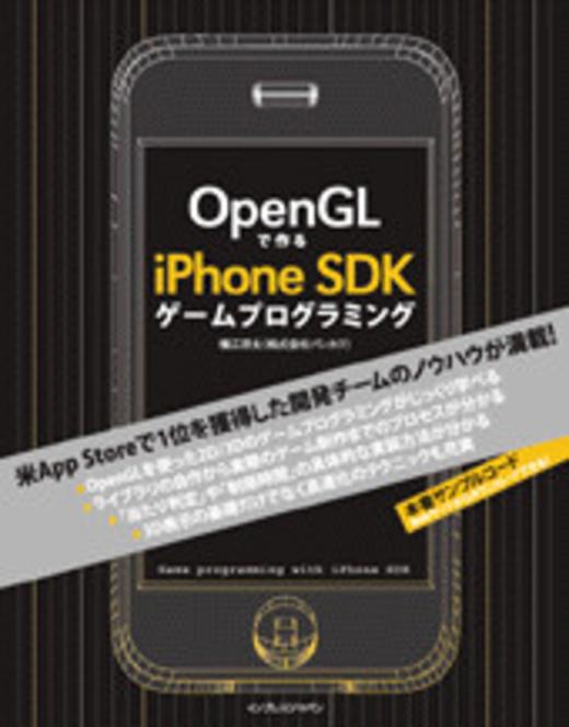 OpenGLで作るiPhone SDKゲームプログラミング