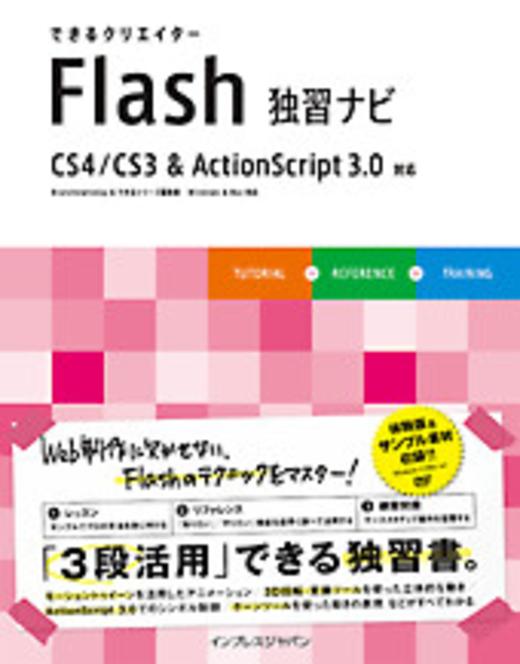 できるクリエイター Flash独習ナビ CS4/CS3&ActionScript 3.0対応