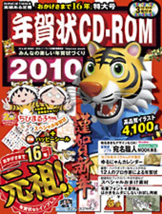 年賀状CD-ROM 2010