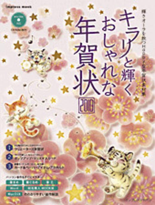 キラリと輝く おしゃれな年賀状2010