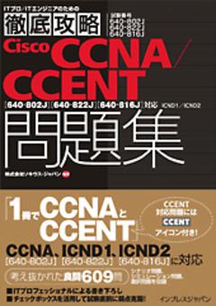 徹底攻略Cisco CCNA/CCENT 問題集[640-802J][640-822J][640-816J]対応 ICND1/ICND2