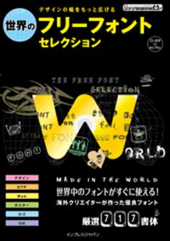 デザインの幅をもっと広げる 世界のフリーフォントセレクション