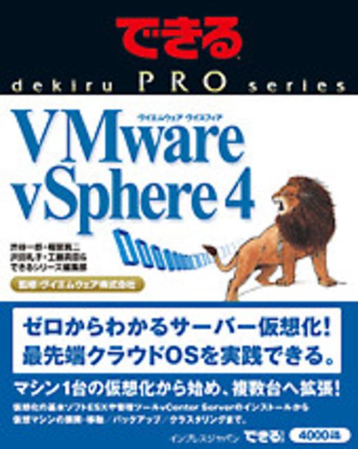 できるPRO VMware vSphere 4