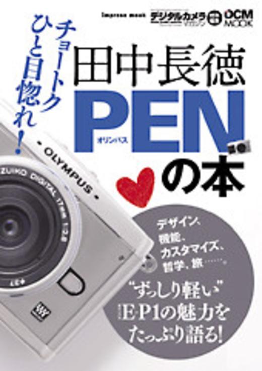 田中長徳 PENの本