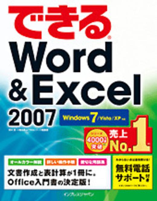 できるWord&Excel 2007 Windows 7/Vista/XP対応
