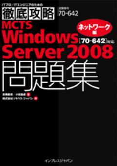 徹底攻略 MCTS Windows Server 2008問題集[70-642]対応 ネットワーク編