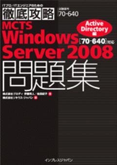 徹底攻略 MCTS Windows Server 2008問題集 [70-640]対応 Active Directory編