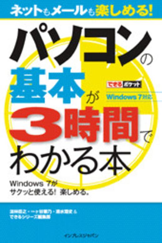 できるポケット パソコンの基本が3時間でわかる本 Windows 7対応