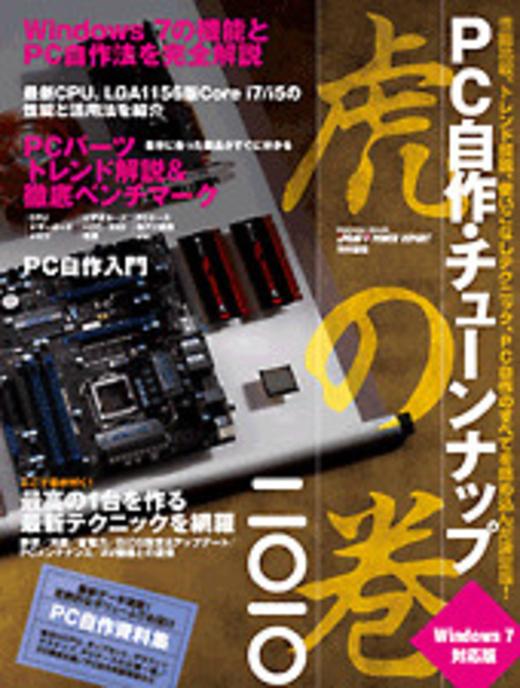PC自作・チューンナップ虎の巻 二〇一〇 Windows 7対応版