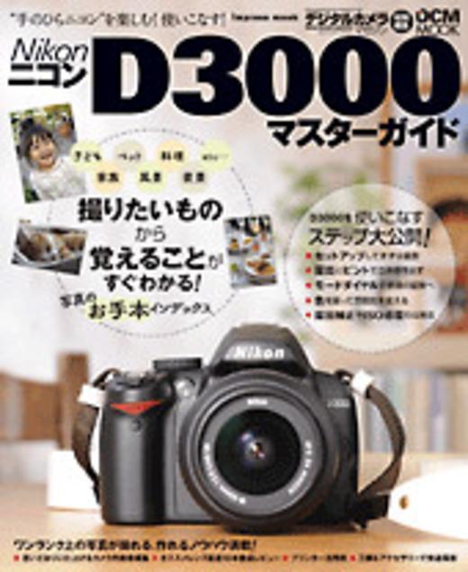 ニコン D3000 マスターガイド