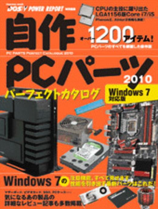 自作PCパーツパーフェクトカタログ2010 Windows 7対応版