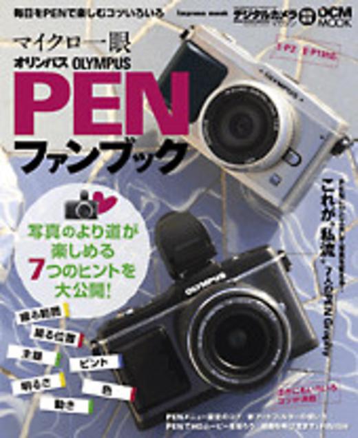 オリンパス PEN ファンブック E-P2/E-P1対応