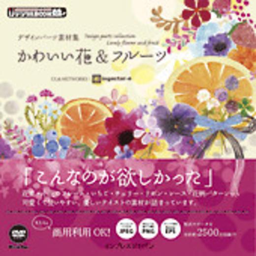 デザインパーツ素材集 かわいい花&フルーツ