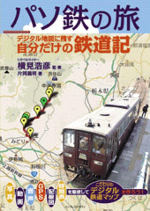 パソ鉄の旅 -デジタル地図に残す自分だけの鉄道記-