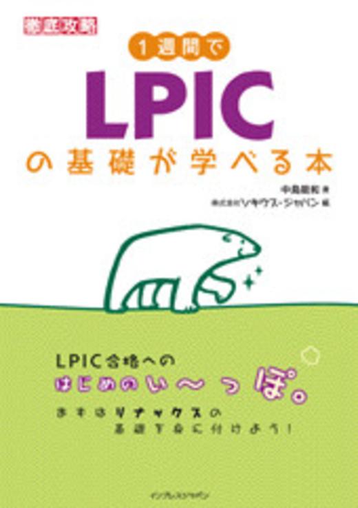 1週間でLPIC の基礎が学べる本