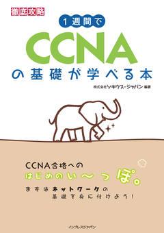 1週間でCCNA の基礎が学べる本