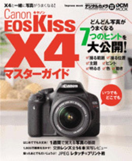 キヤノン EOS Kiss X4 マスターガイド