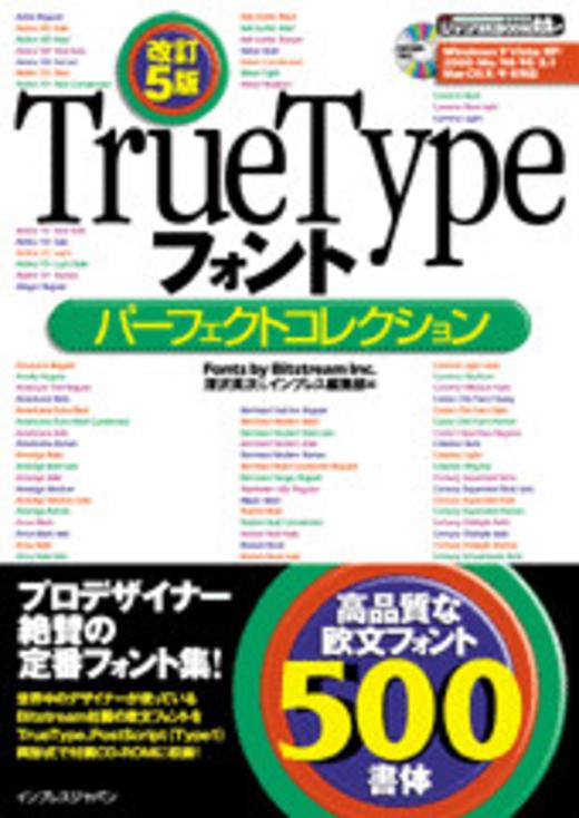 改訂5版TrueTypeフォントパーフェクトコレクション