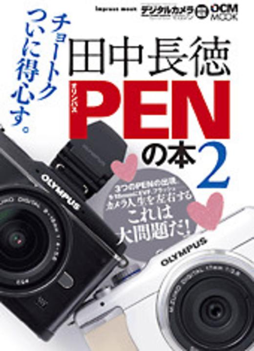 田中長徳 PENの本2