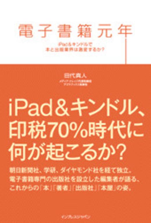 電子書籍元年 iPad&キンドルで本と出版業界は激変するか?