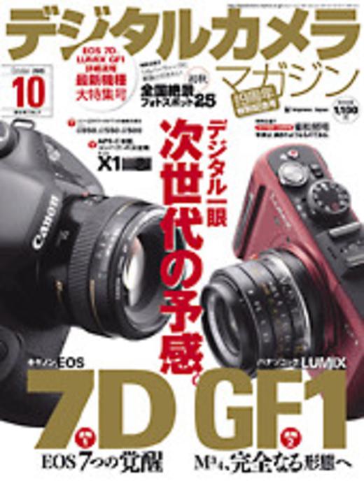 デジタルカメラマガジン 2009年10月号