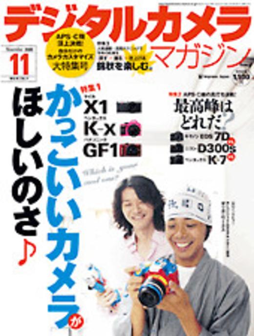 デジタルカメラマガジン 2009年11月号