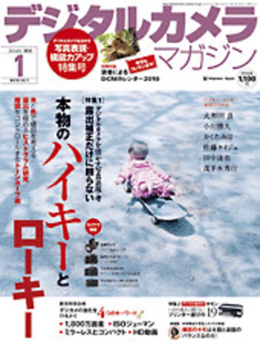 デジタルカメラマガジン 2010年1月号(付録小冊子:「読者によるDCMカレンダー2010」)