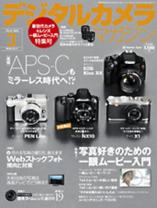 デジタルカメラマガジン 2010年3月号