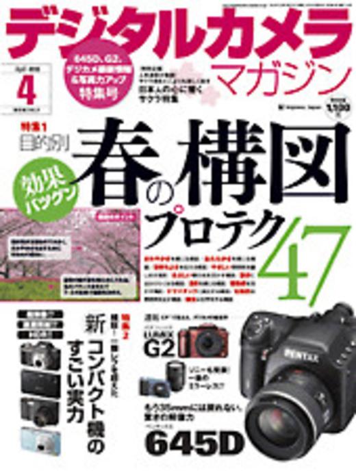 デジタルカメラマガジン 2010年4月号