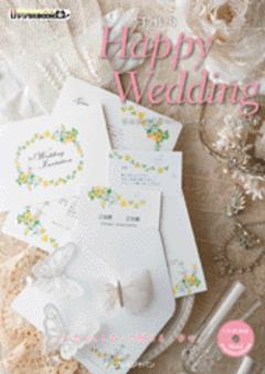 手作りHappy Wedding -ウエディングペーパーアイテムと小物の本-