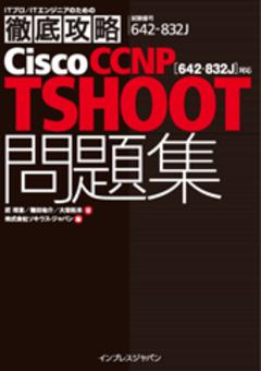徹底攻略Cisco CCNP TSHOOT問題集[642-832J]対応
