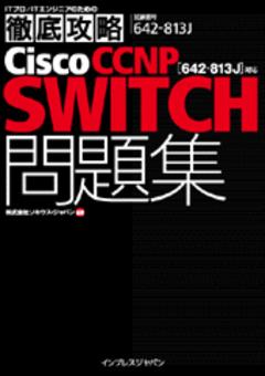 徹底攻略Cisco CCNP SWITCH問題集[642-813J]対応