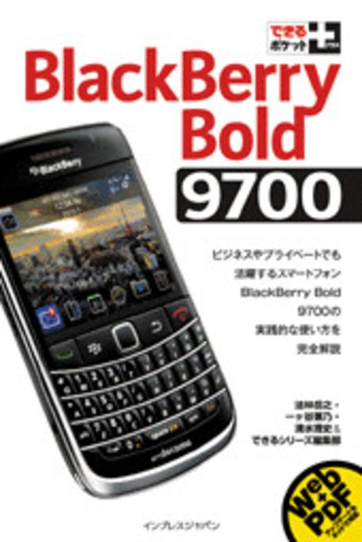できるポケット+ BlackBerry Bold 9700