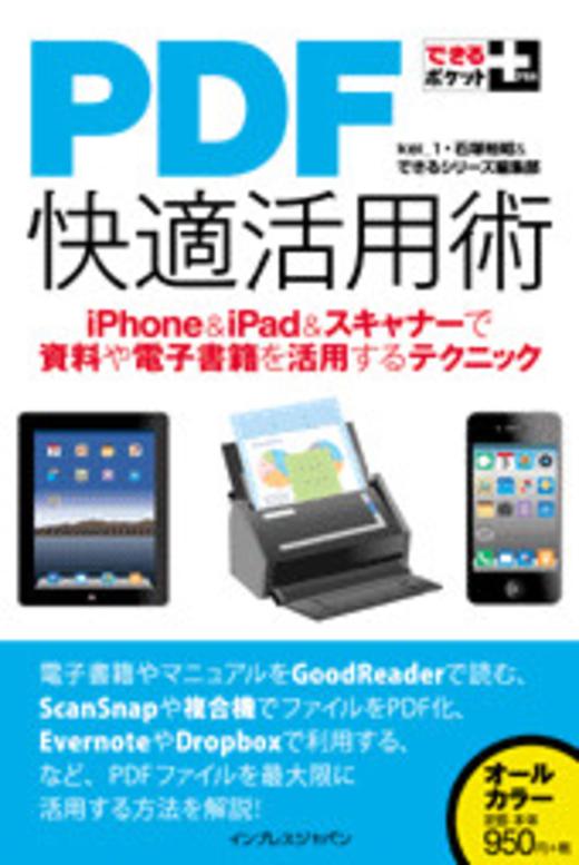 できるポケット+ PDF快適活用術