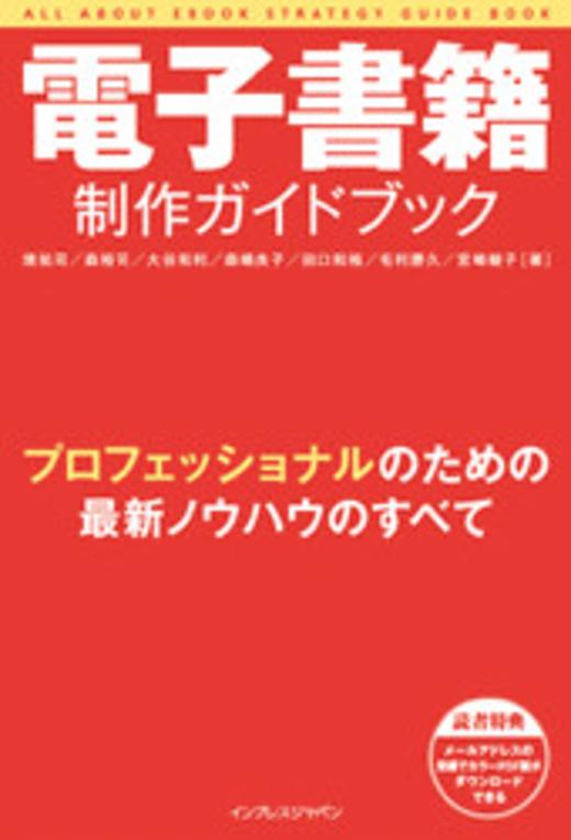 電子書籍制作ガイドブック  -プロフェッショナルのための最新ノウハウのすべて-