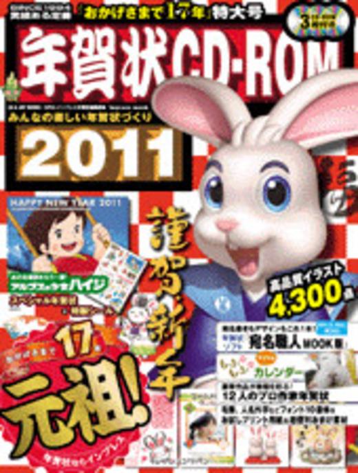 年賀状CD-ROM 2011