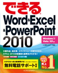 できるWord&Excel&PowerPoint 2010 Windows 7/Vista/XP対応