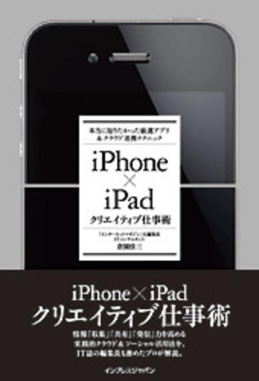 iPhone×iPad クリエイティブ仕事術 本当に知りたかった厳選アプリ&クラウド連携テクニック