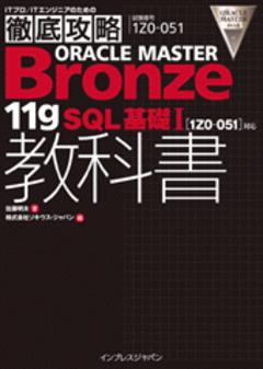 徹底攻略ORACLE MASTER Bronze 11g SQL基礎I教科書[1Z0-051]対応