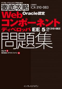 徹底攻略Oracle認定Webコンポーネントディベロッパ EE 5問題集[CX-310-083]対応