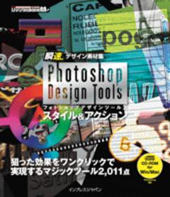 瞬速デザイン素材集 Photoshop Design Tools スタイル&アクション