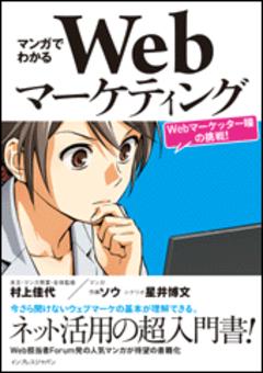マンガでわかるWebマーケティング -Webマーケッター瞳の挑戦!-