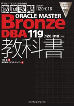 徹底攻略ORACLE MASTER Bronze DBA11g教科書[1Z0-018]対応