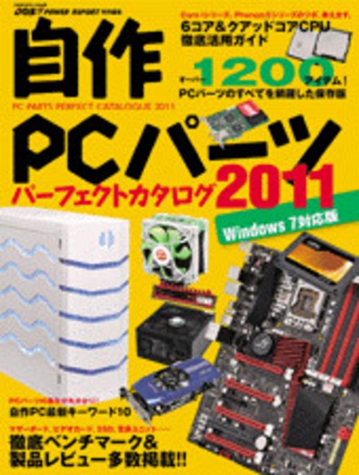 自作PCパーツパーフェクトカタログ 2011 Windows 7対応版