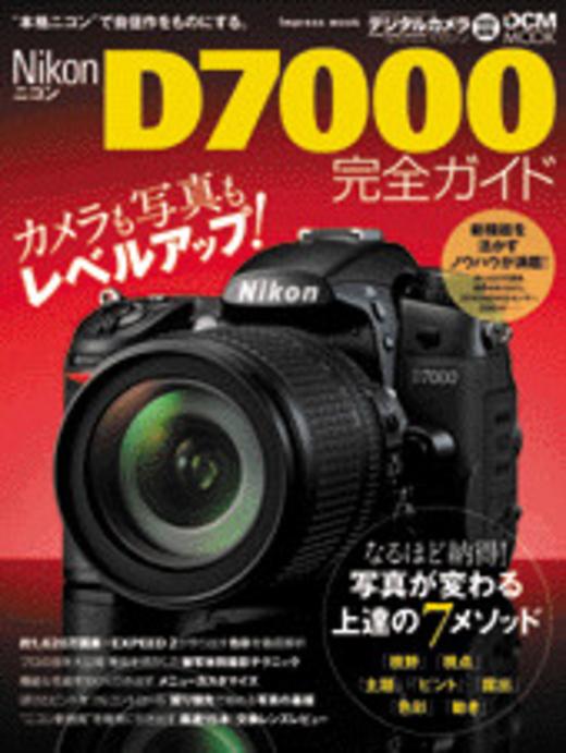 ニコン D7000 完全ガイド