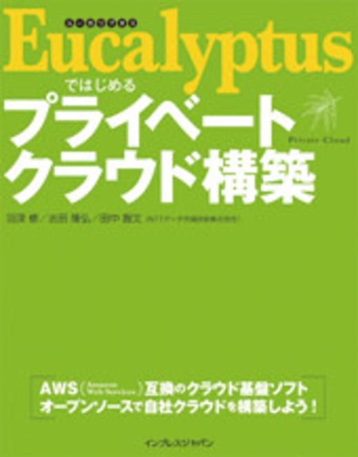 Eucalyptusではじめるプライベートクラウド構築